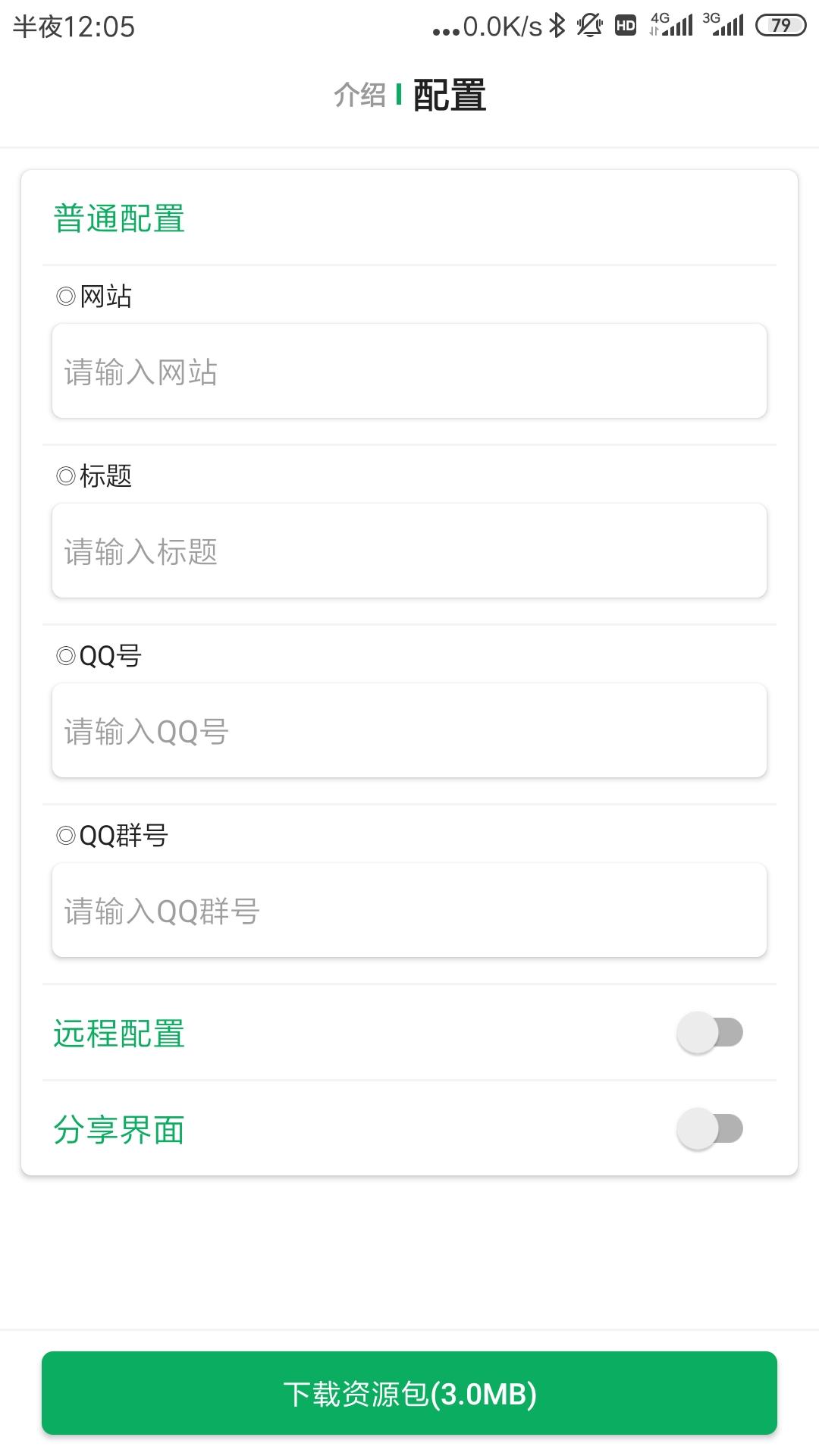 【分享】应用制作v1.5 一键制作软件-爱小助