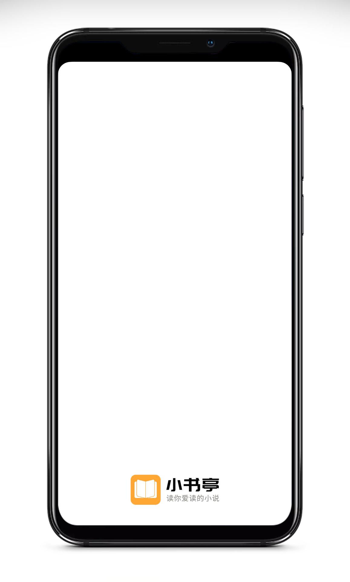 【考核】小书亭v1.39.0_会员版