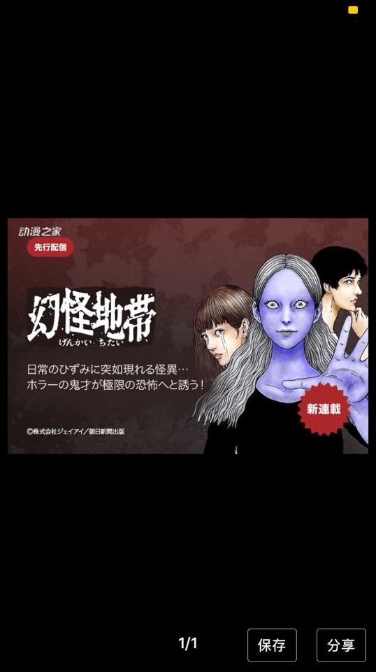 【资讯】伊藤润二新作短篇集《幻怪地带》开始连载