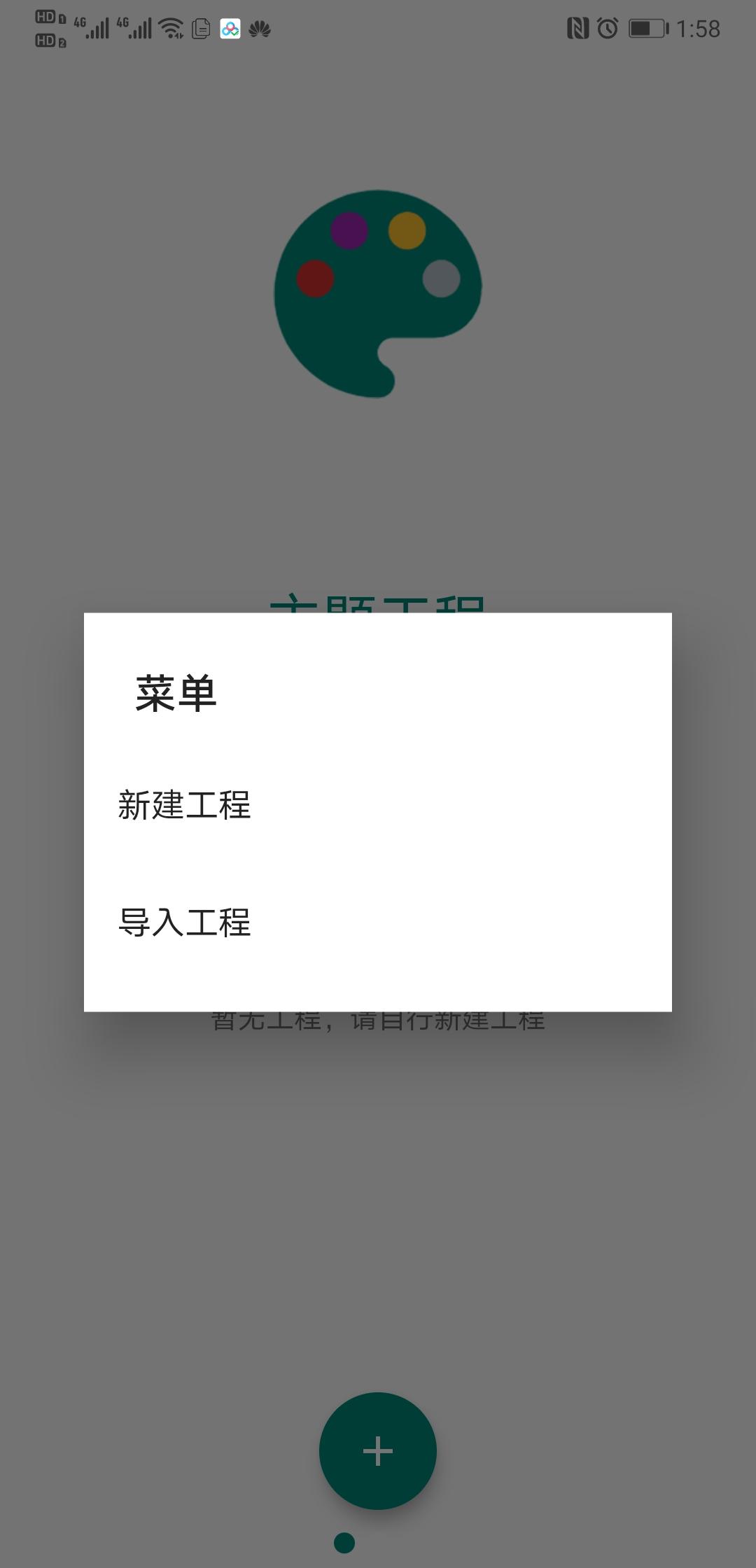 【考核】华为主题编辑工具