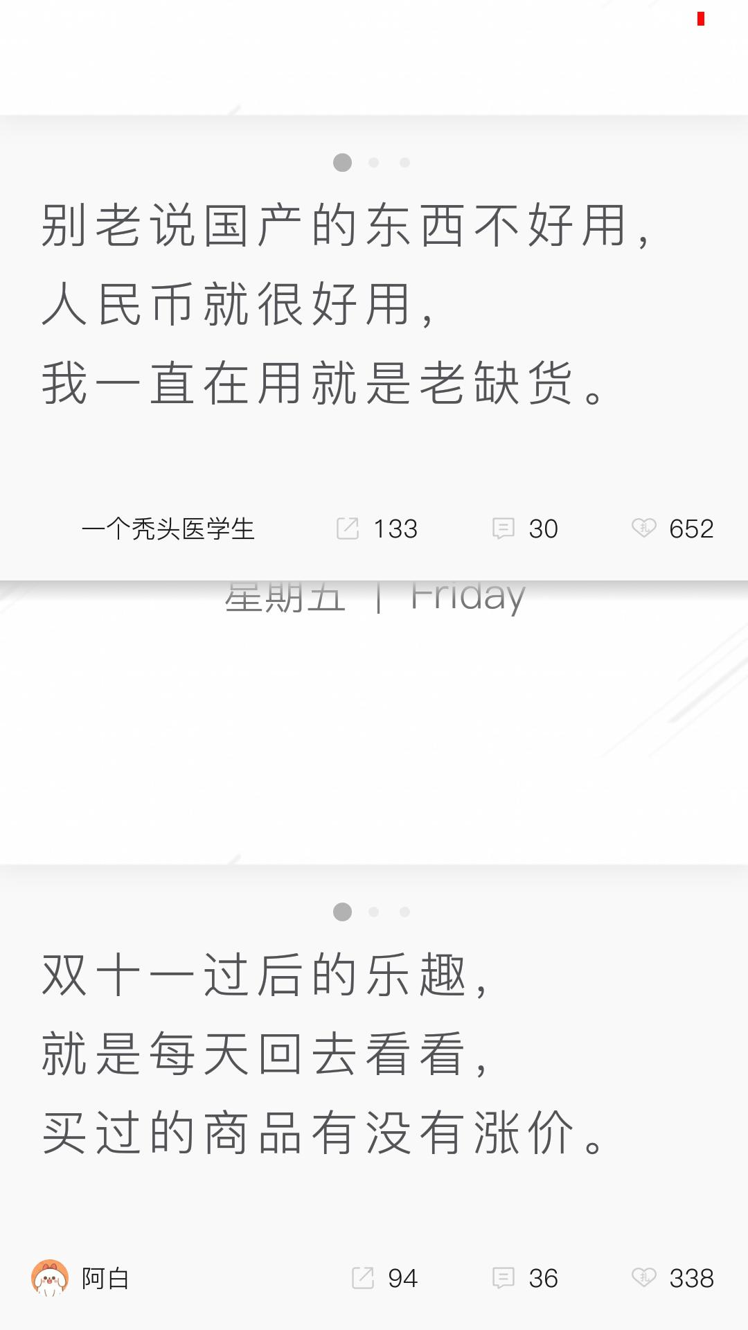 【分享】毒汤日历 3.0.1-爱小助