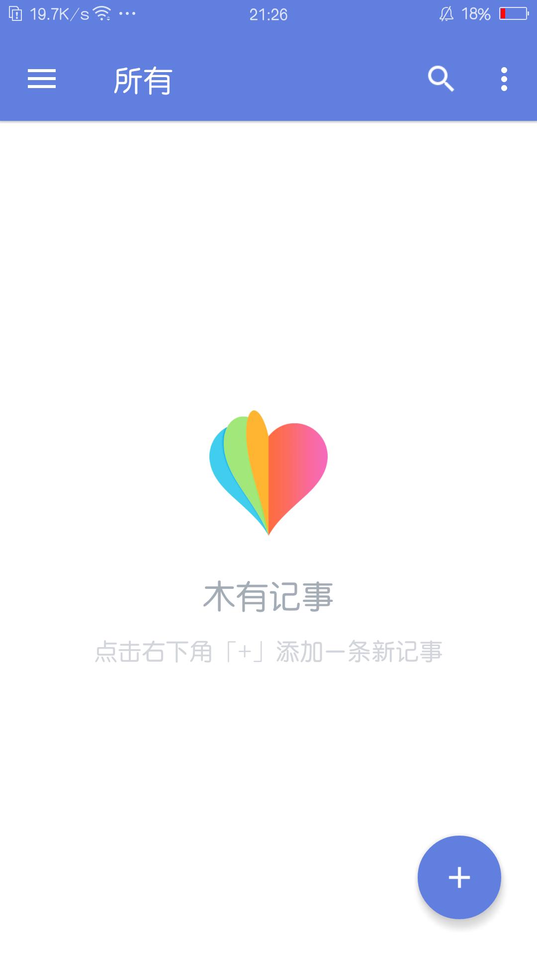 【分享】舒心录 - 永不割舍回忆备忘录 0.9.99