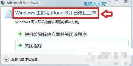 "Win7系统提示""windows主进程rundll"