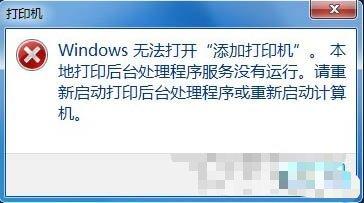 "Win7系统添加打印机提示Windows无法打开"""
