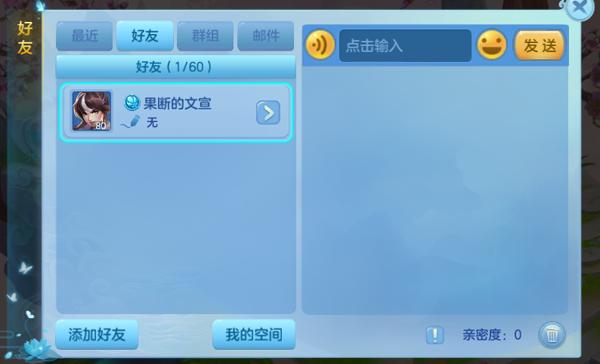 【游戏攻略】《仙凡幻想》好友系统