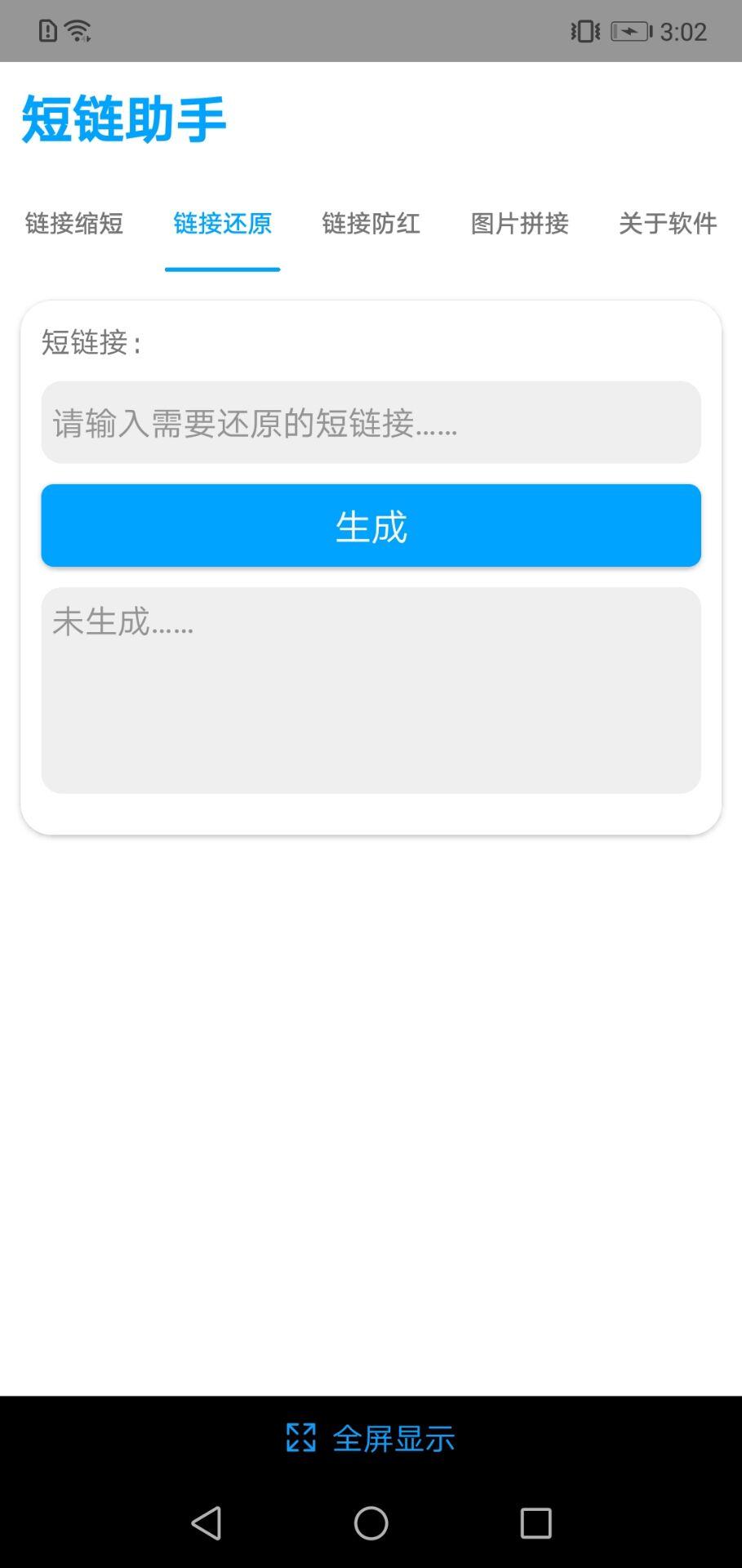 【资源分享】短链助手-爱小助
