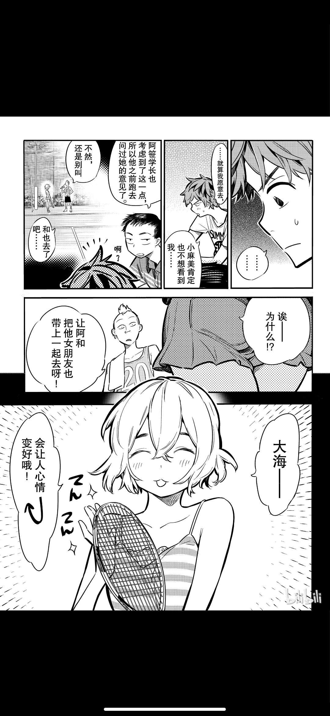 【漫画】租借女友[从第七话至一百三十八话]