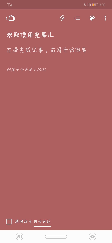 【分享】完事儿 1.3.8-爱小助