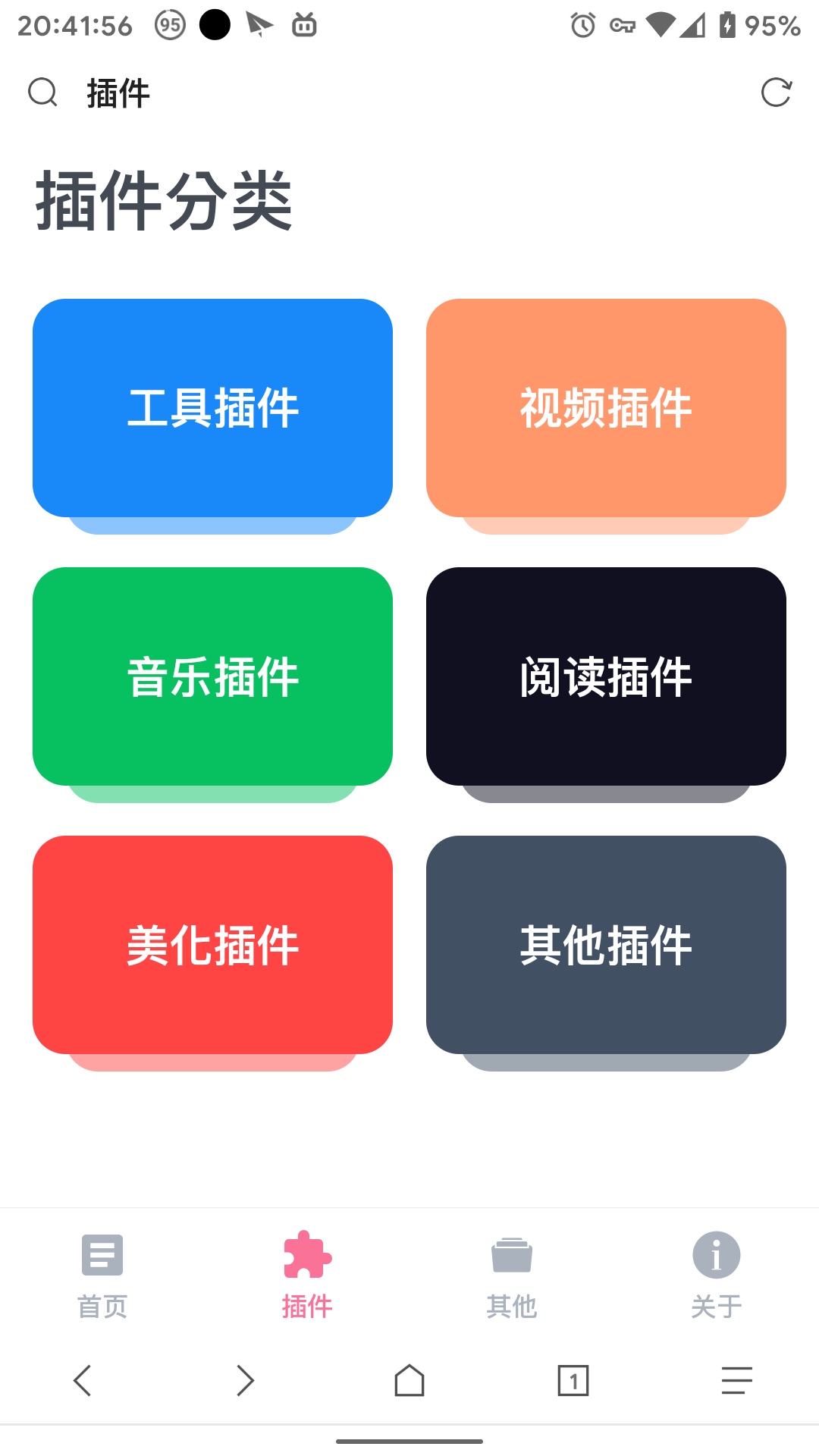 【搬运】Via浏览器(v3.9.4)-爱小助
