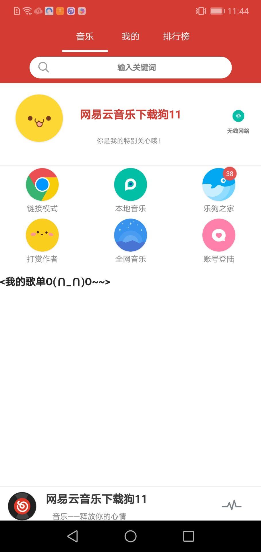 【资源分享】网易云音乐下载狗-爱小助