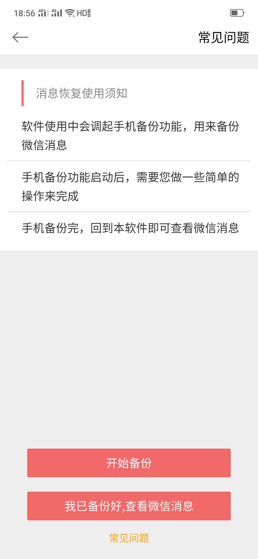 【分享】恢复聊天记录 多功能手机微信助手 隐私查询器-爱小助