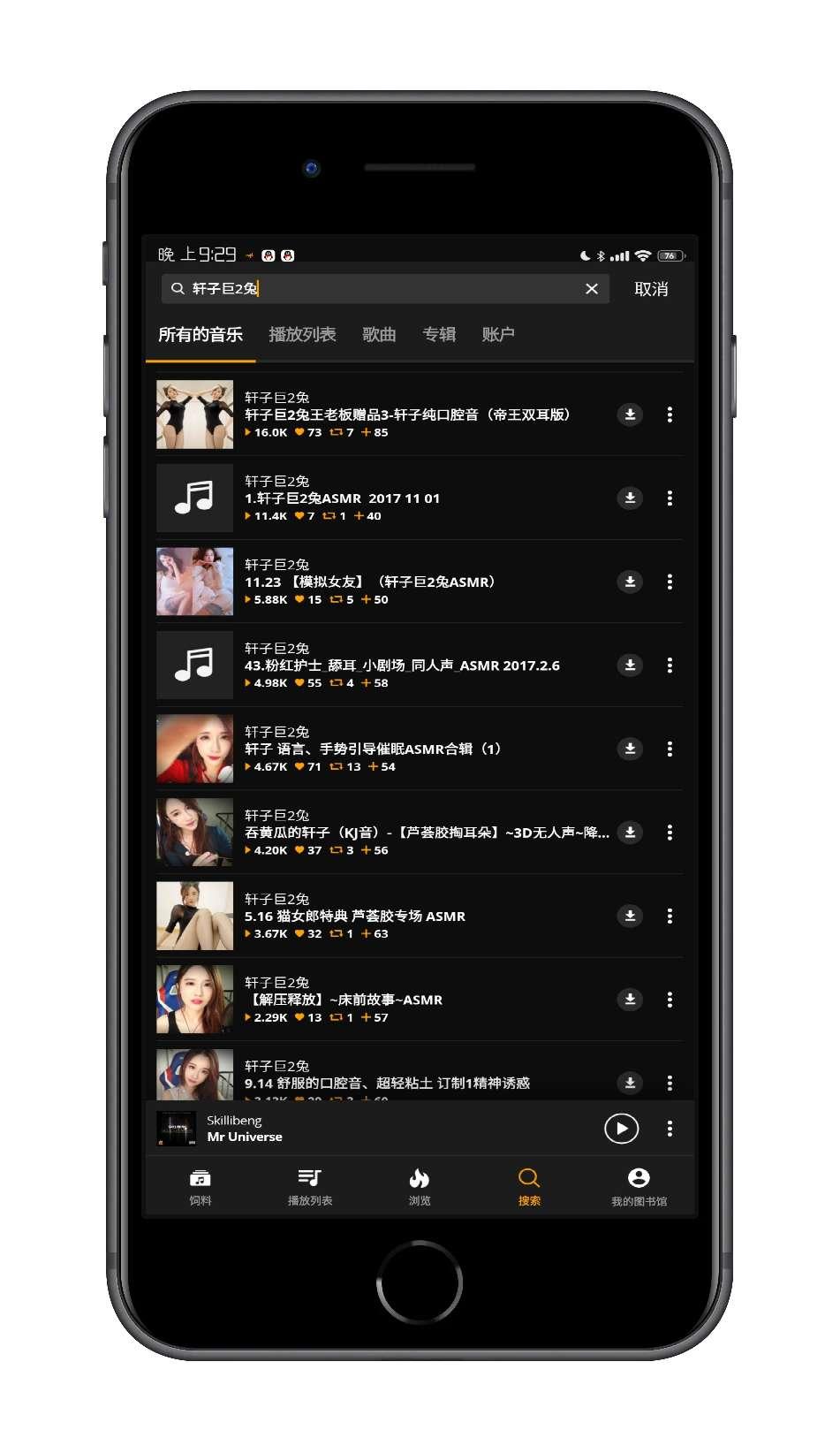 【软件分享】Audiomack4.4.0/爽到爆的音乐软件