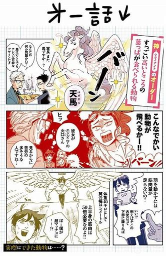 【动漫资讯】喜剧漫画《天地创造设计部》TV动画化决定!