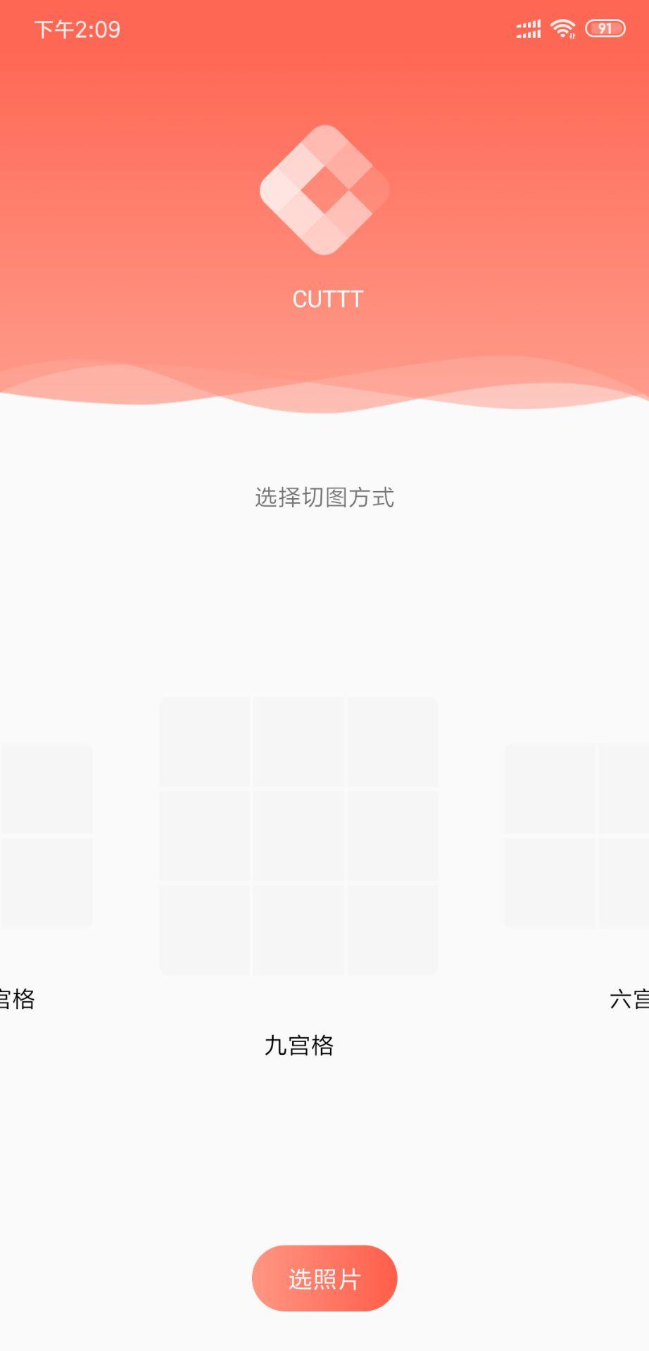 【资源分享】CUTTT-宫格藏图-爱小助