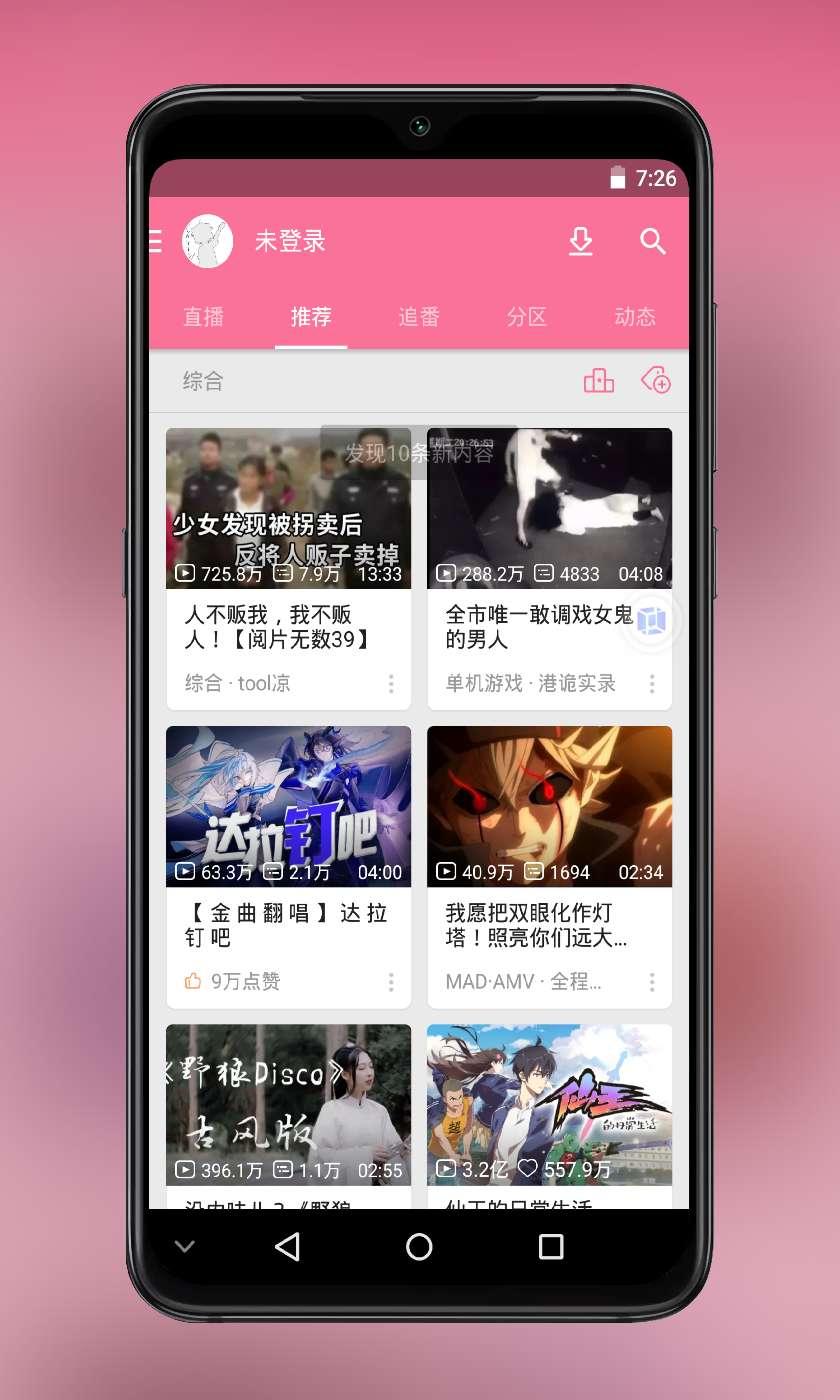【分享】哔哩哔哩5.9.1清爽版