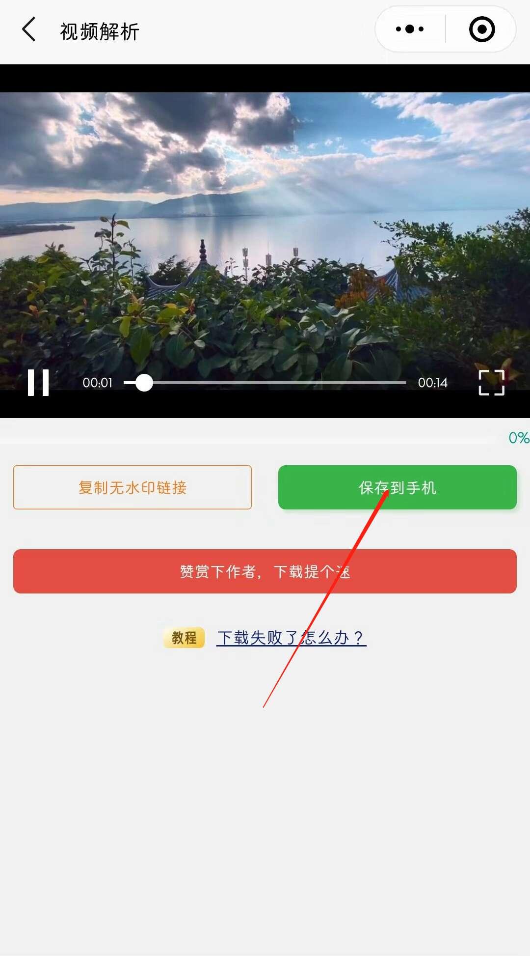 【小程序】 yooutoo抖音快手短视频免费去水印,支持各大平台-爱小助