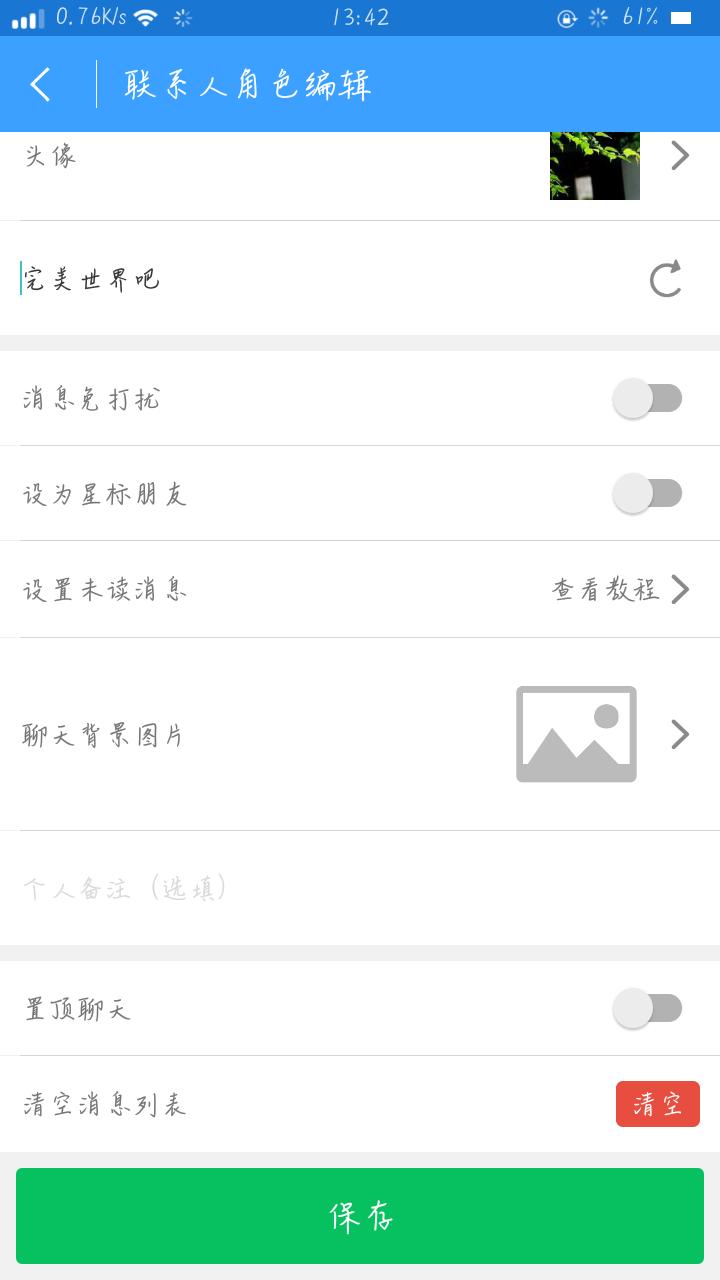 【搬砖】截图侠v4.2.0破解版-爱小助