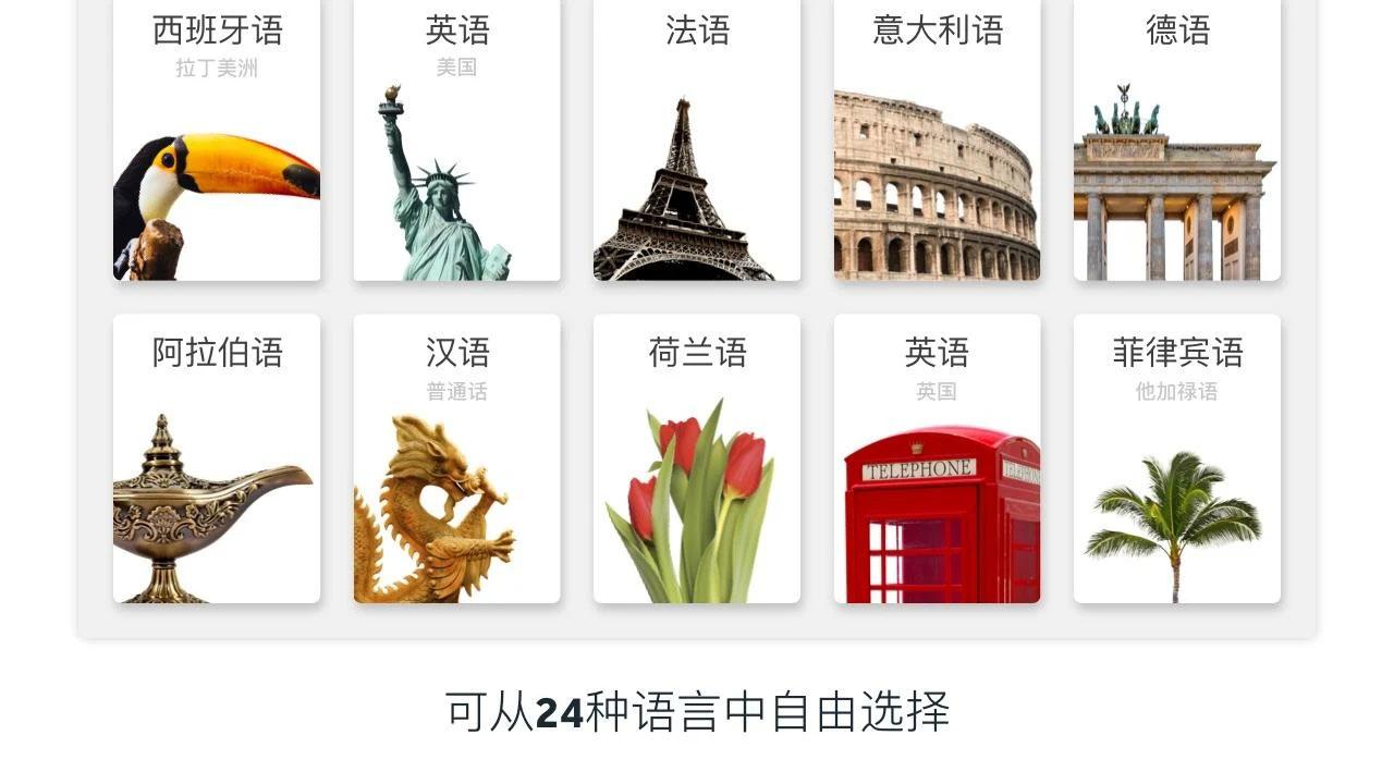 【资源分享】24国语言学习(学习说一门新的外语)-爱小助