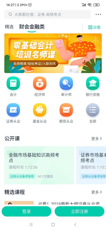 【考核】青书学堂v19.10.1修改版-爱小助