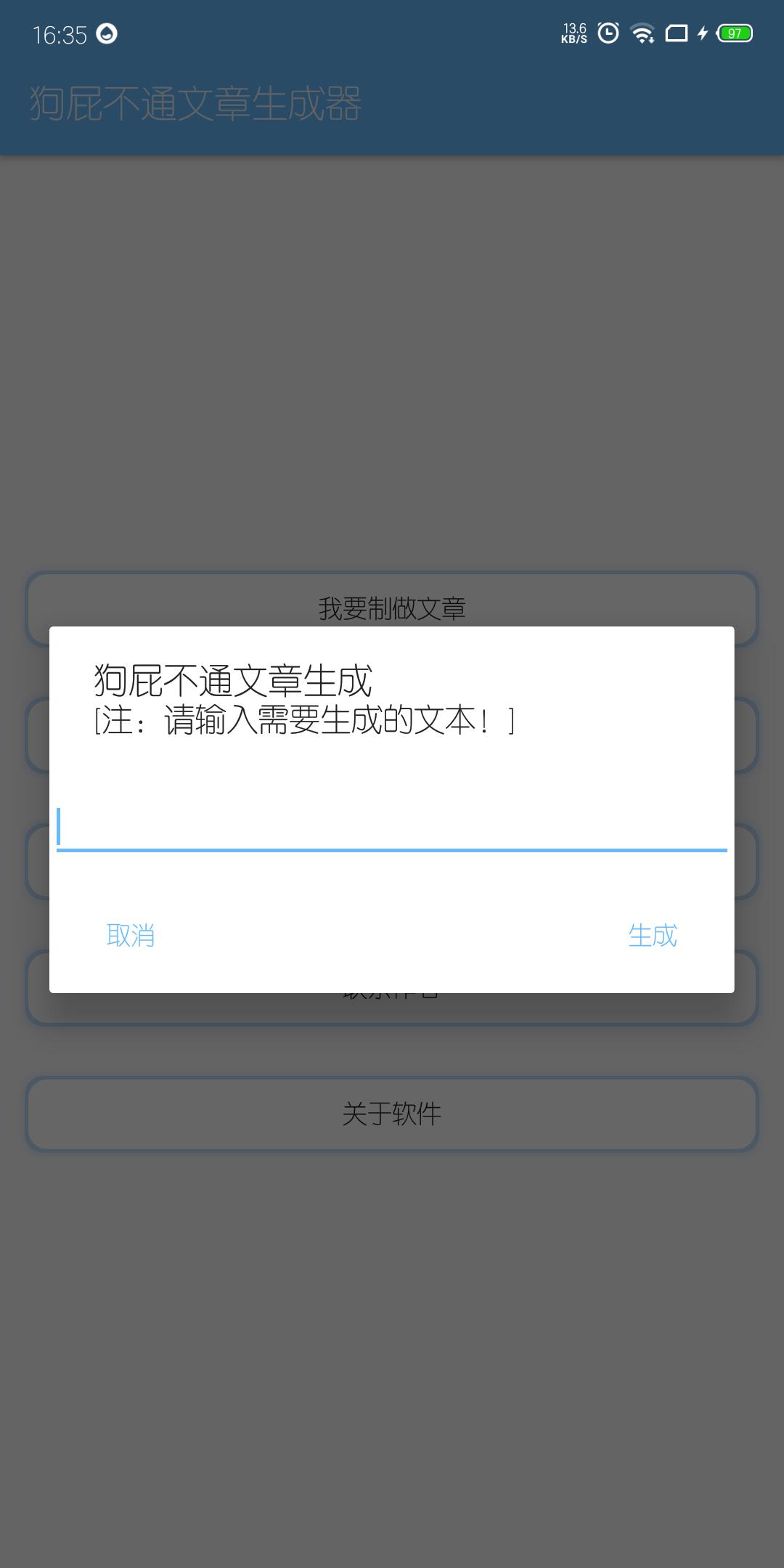 【原创】狗屁不通文章生成器-爱小助