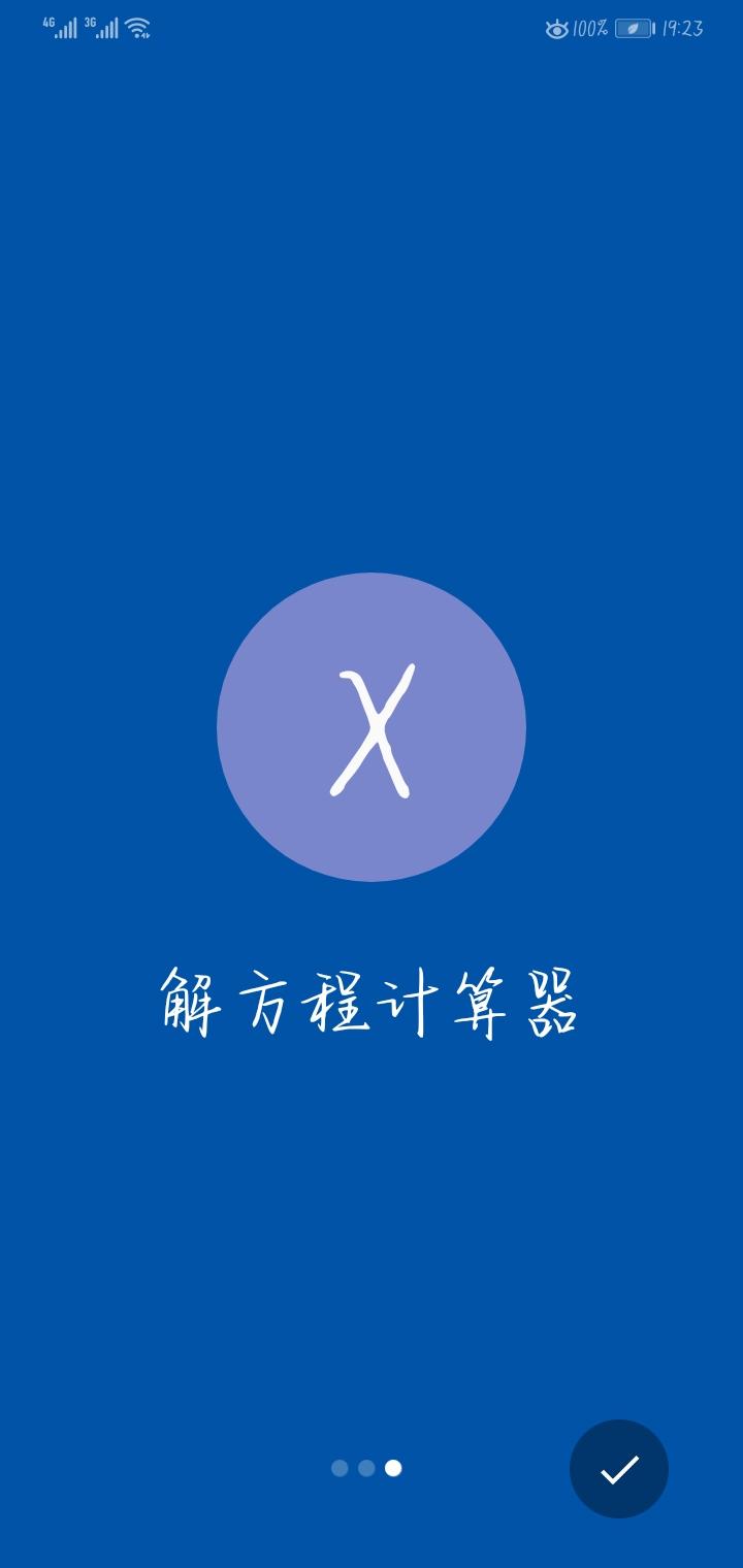 【解方程计算机】学生党必备的解方程计算机(步骤)