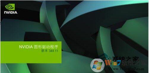 Win7安装NVIDIA显卡驱动失败怎么办?