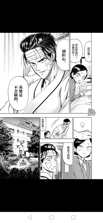 【漫画更新】一拳超人174