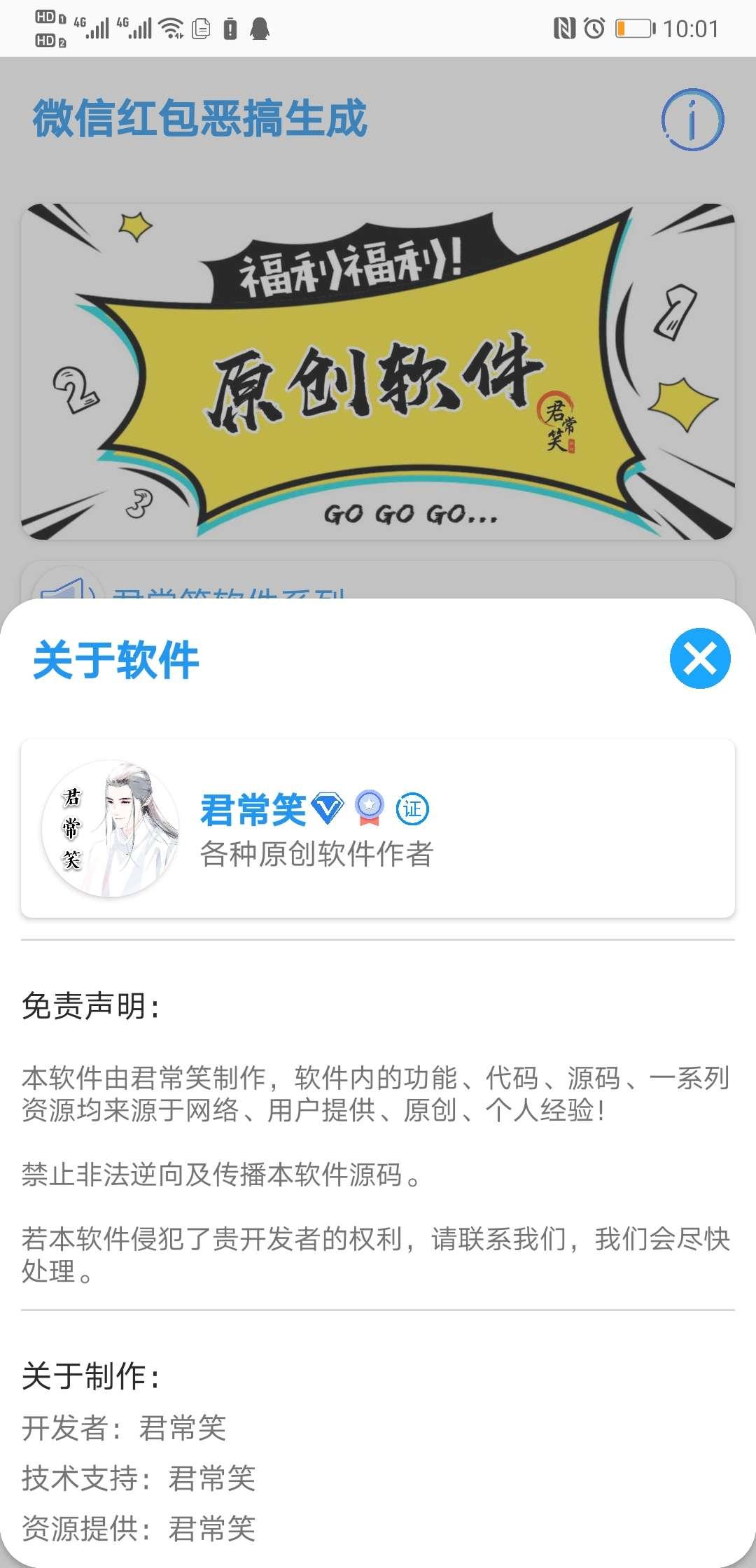 【分享】微信红包恶搞生成v1.0可生成自定义金额的透明图片
