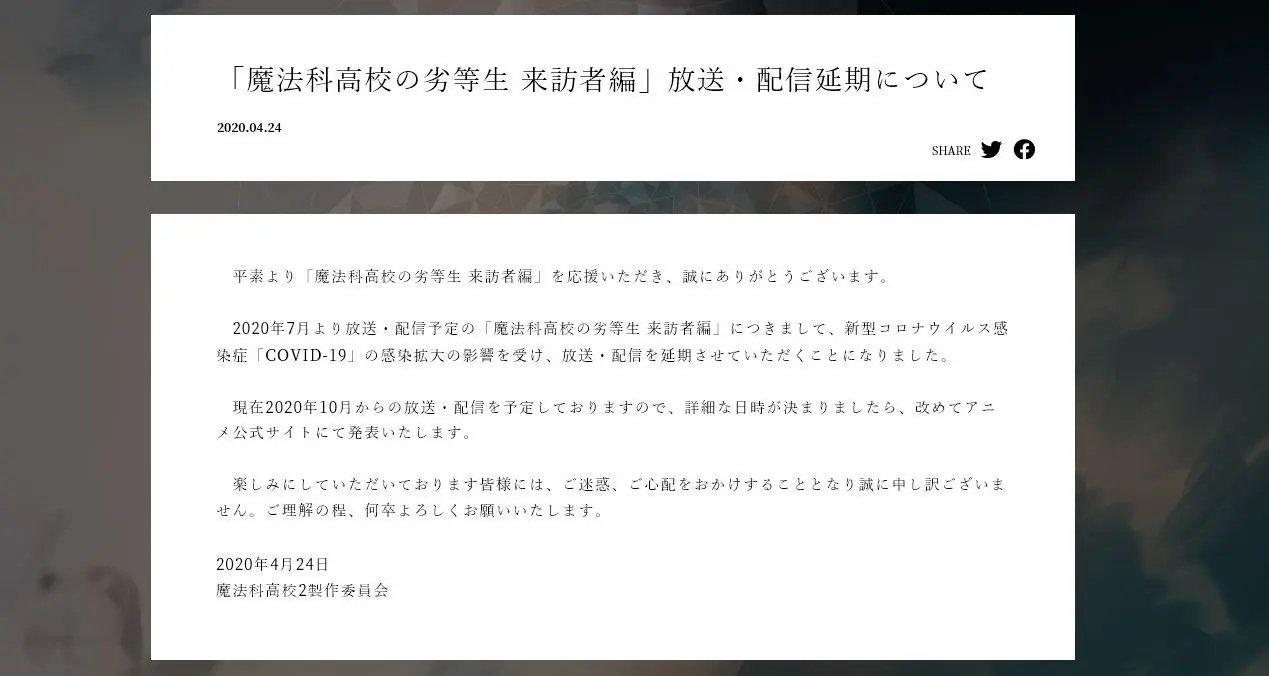 【资讯】《魔法科高中的劣等生》《刀剑神域 彼岸游境》新作宣布延期