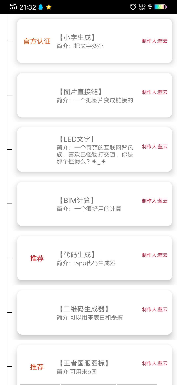 【原创软件】云BOX