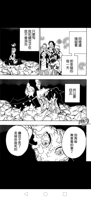 【漫画更新】鬼灭之刃203
