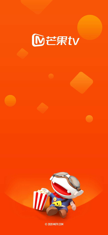 芒果TV 6.5.19 去广告版