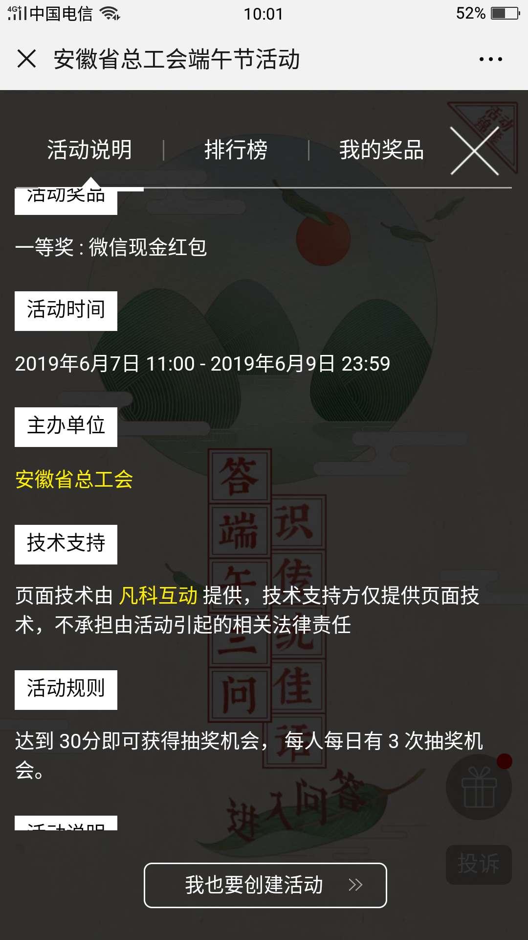 线报-「现金红包」安徽省总部工会红包