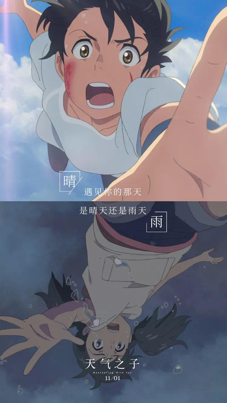 【动漫资源】天气之子(蓝光加高清非枪版)