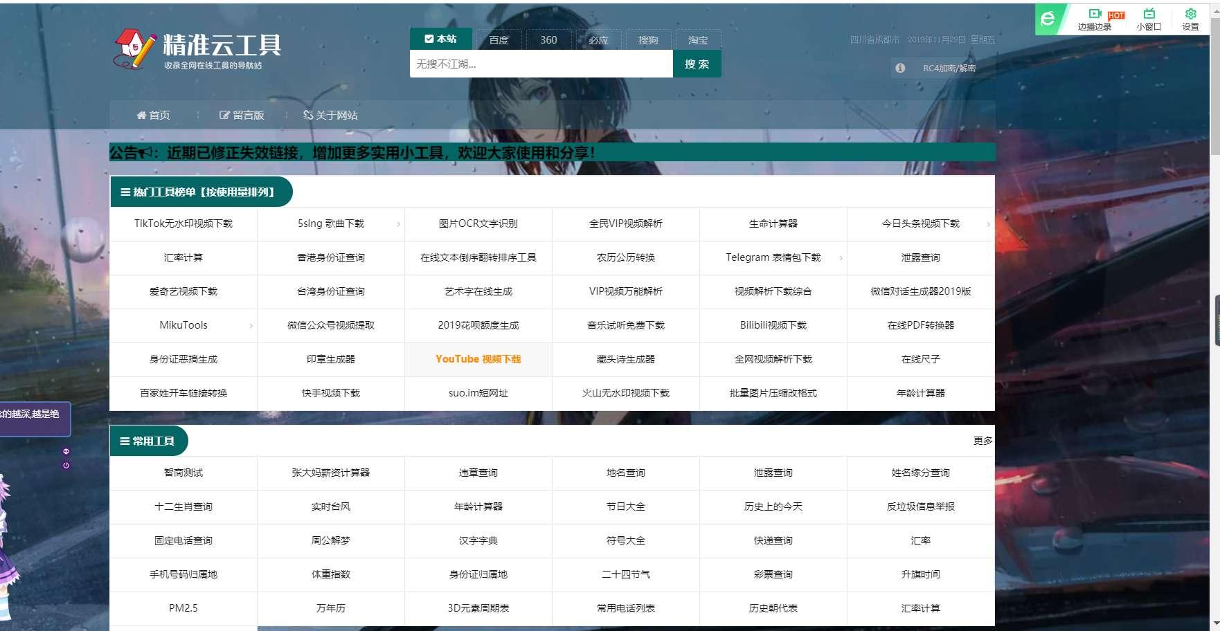 【分享】精准云工具全网工具集合