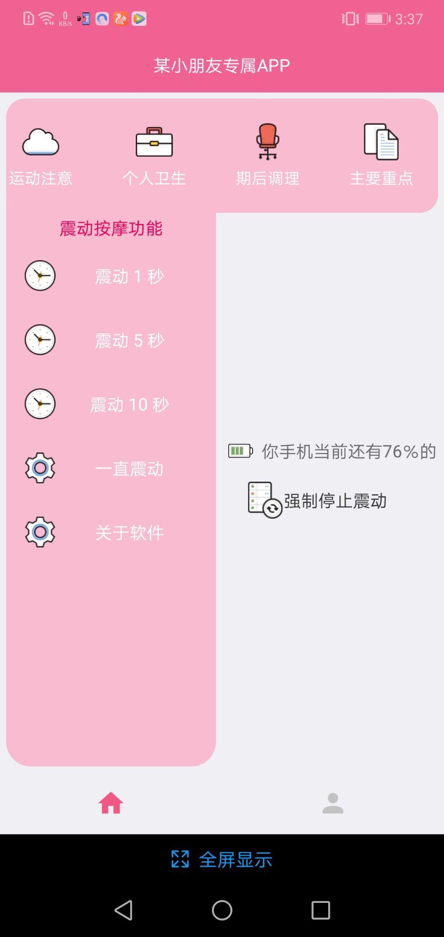 【资源分享】30502(小姐姐们不来康康嘛)-爱小助
