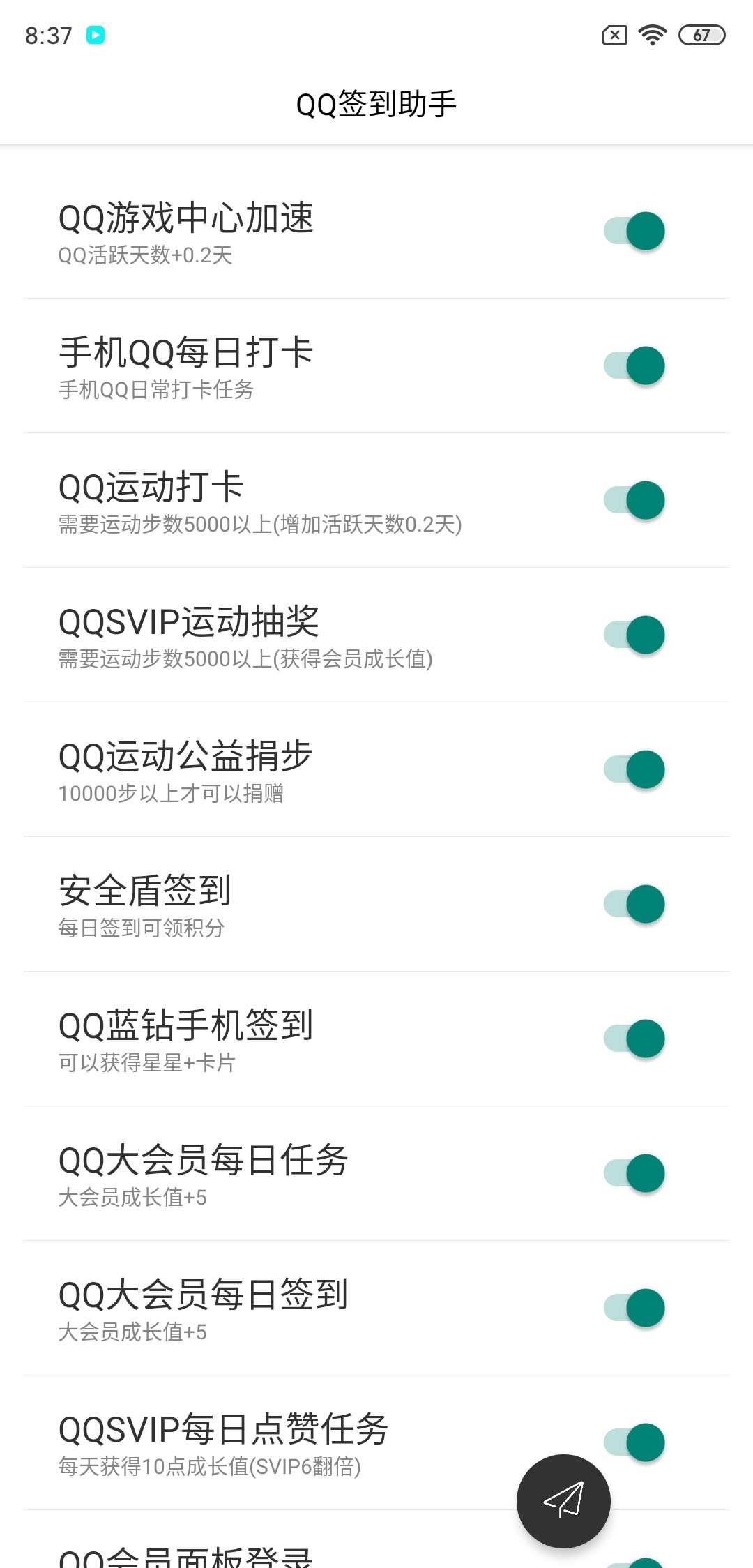 【分享】QQ签到助手 强大的签到工具/懒人升级必备