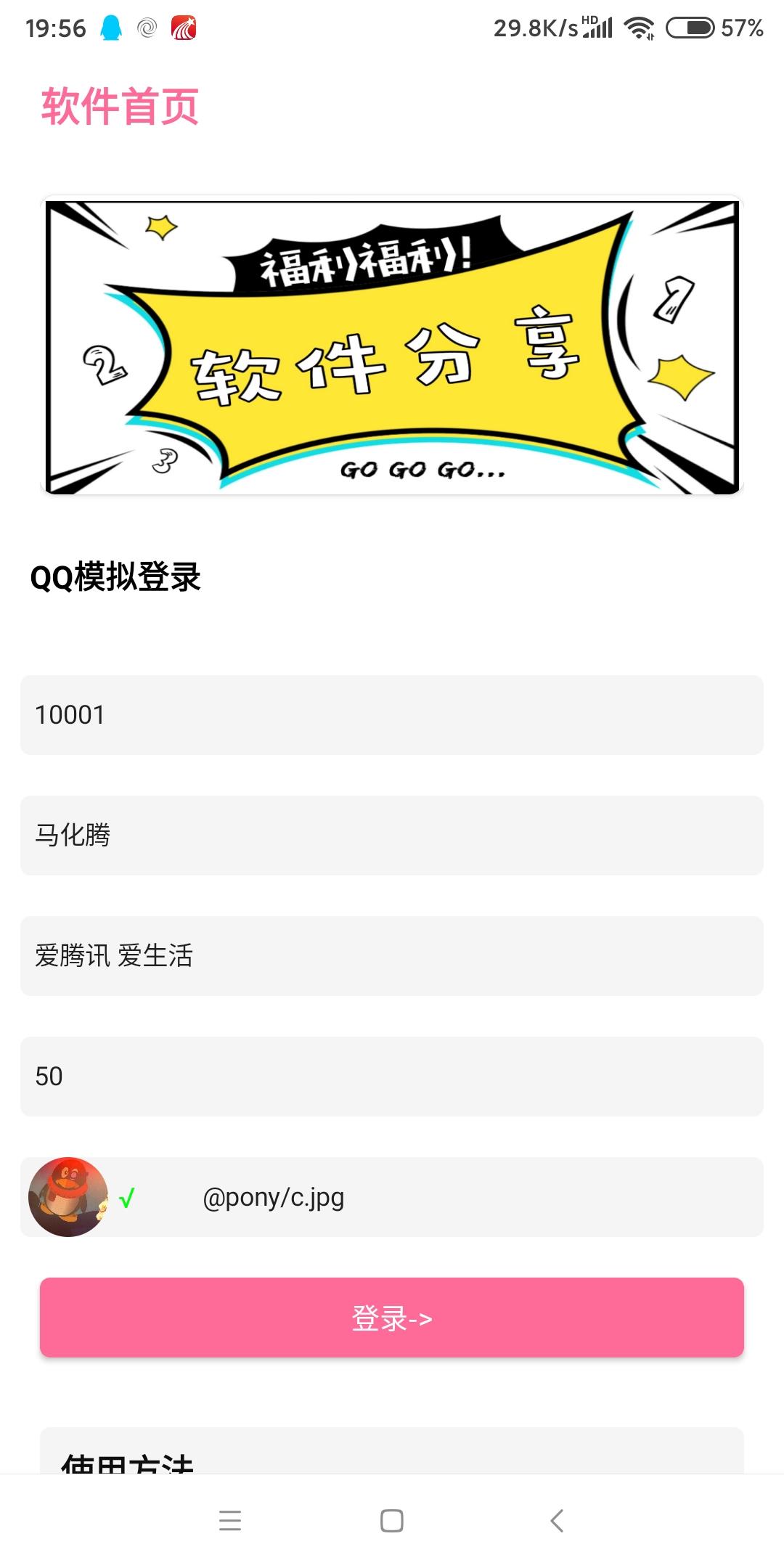 【分享】QQ模拟登入  任何QQ都可以模拟