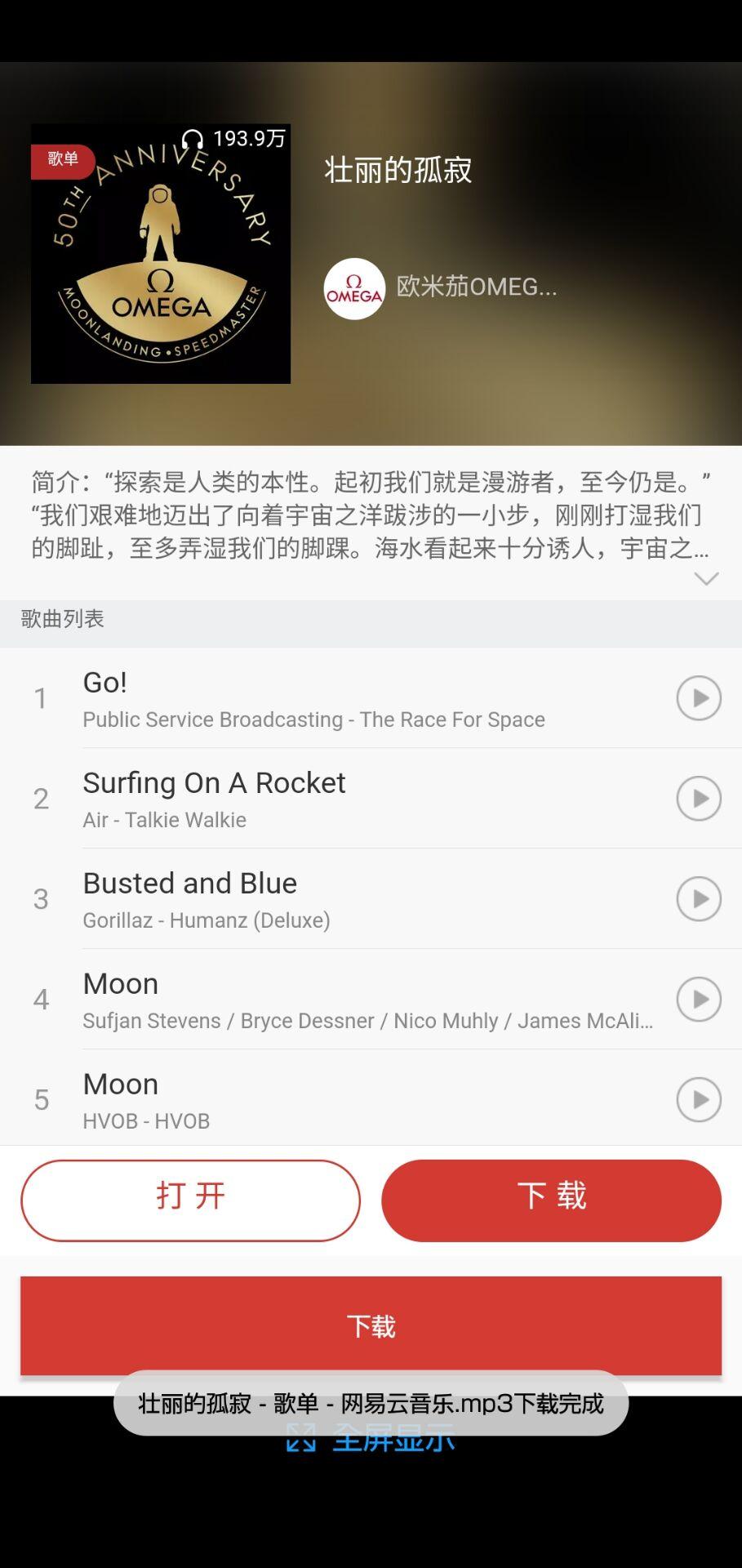 【资源分享】网易云下载器(付费音乐下载)-爱小助
