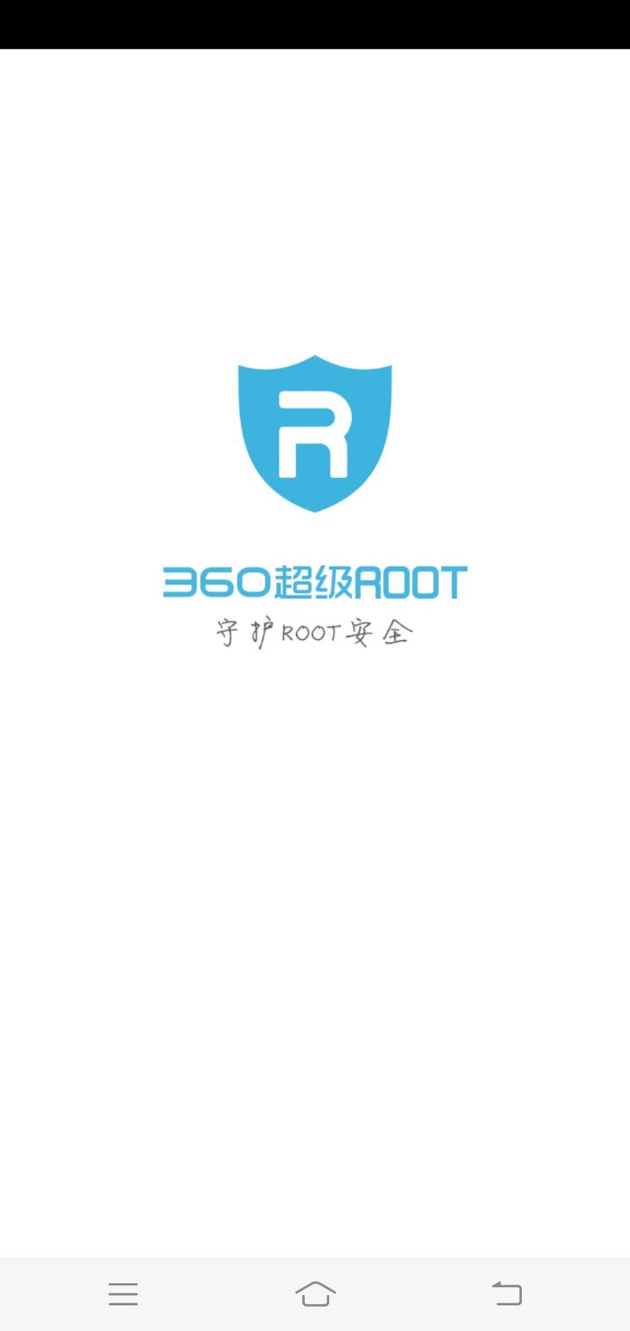 【爱软件更爱分享】360超级root(安全快捷的root)-爱小助