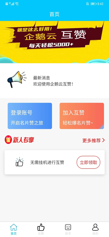 【分享】云互赞1.0每天登录就得5000赞还有透明头像特别关心等