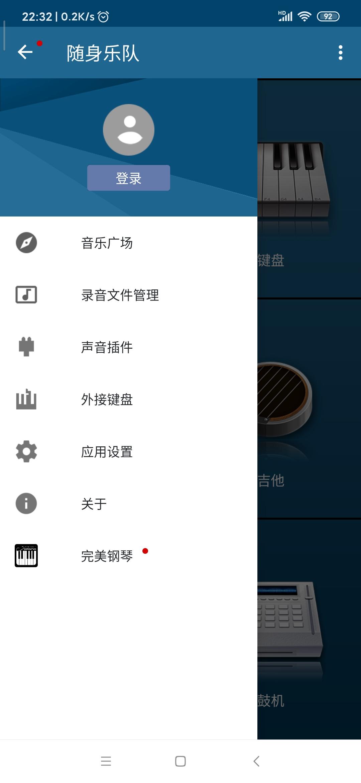 【分享】随身乐队7.1.6