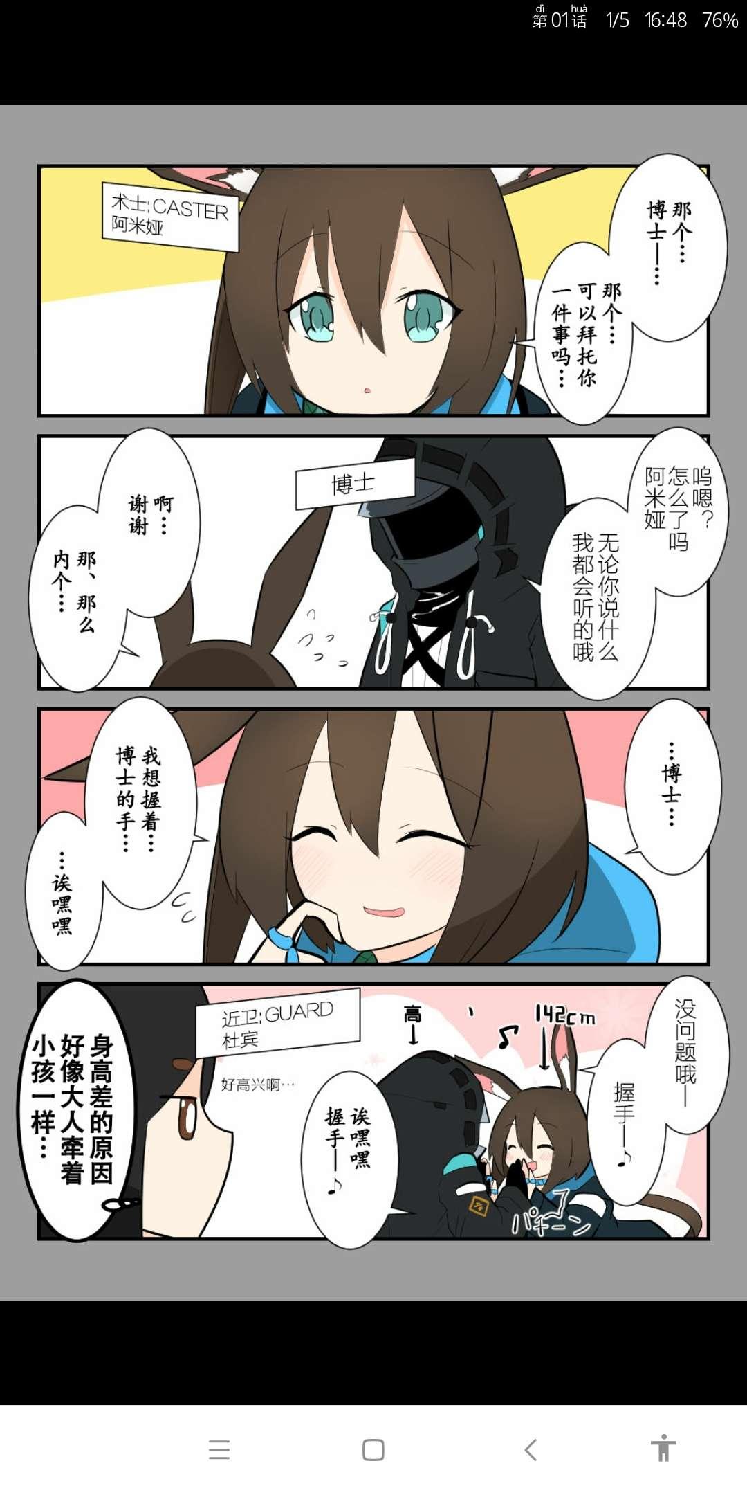 【漫画】罗德岛四格,守望先锋女角色掐奶-小柚妹站