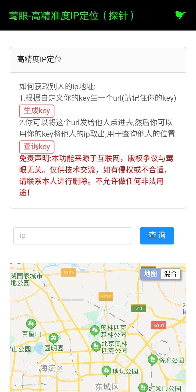 【原创工具】莺眼-高精准IP定位&探针