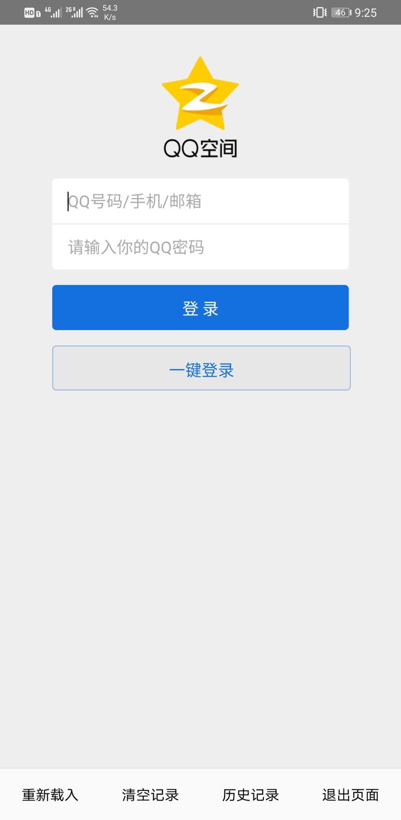 【分享】QQ签到1.0每天可以一键签到QQ几十种左右