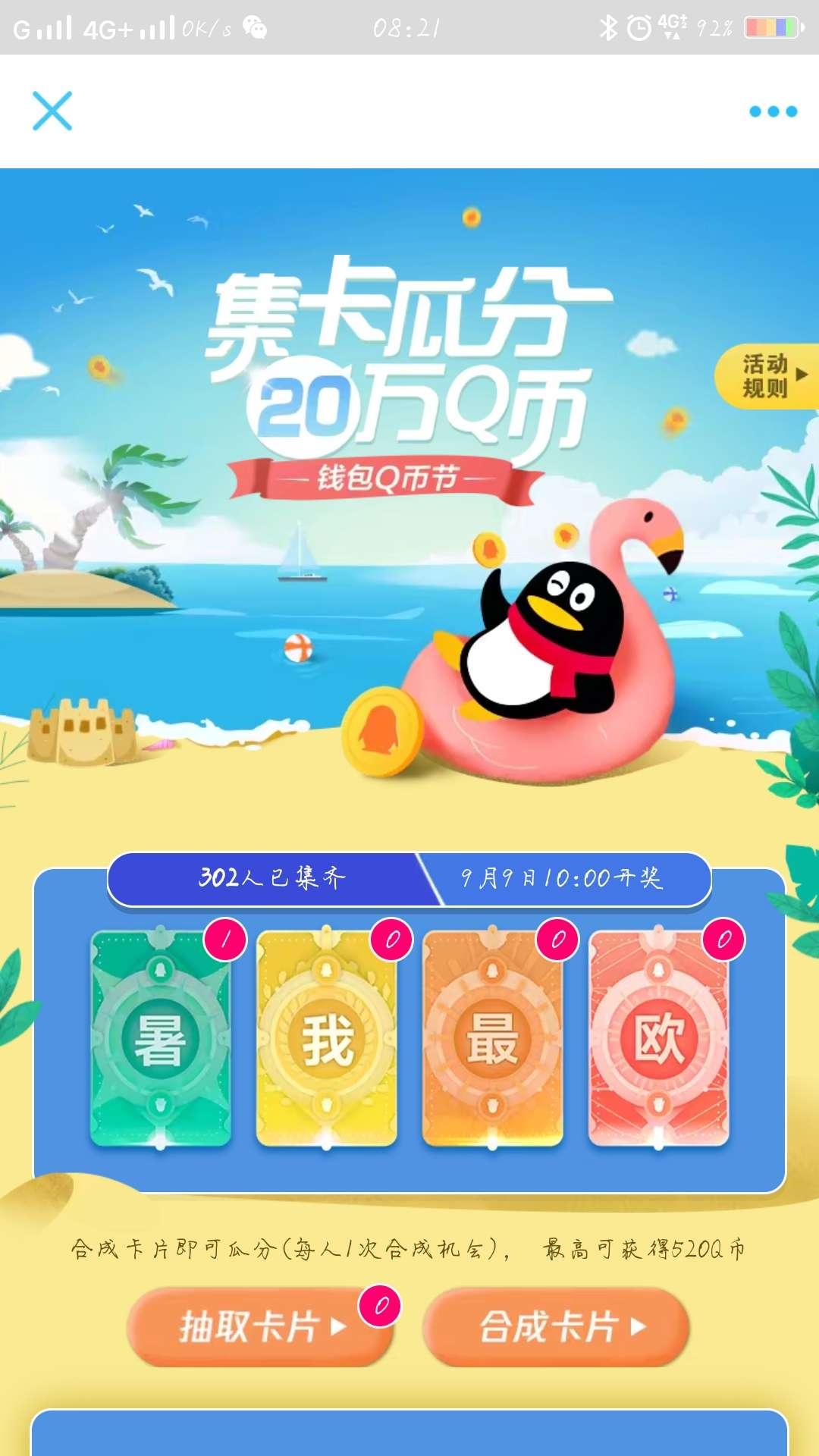 [虚拟物品]QQ钱包集卡瓜分20万Q币-www.im86.com