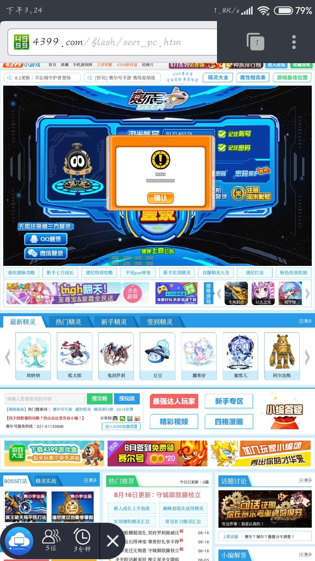 Webgenie手机玩4399游戏软件