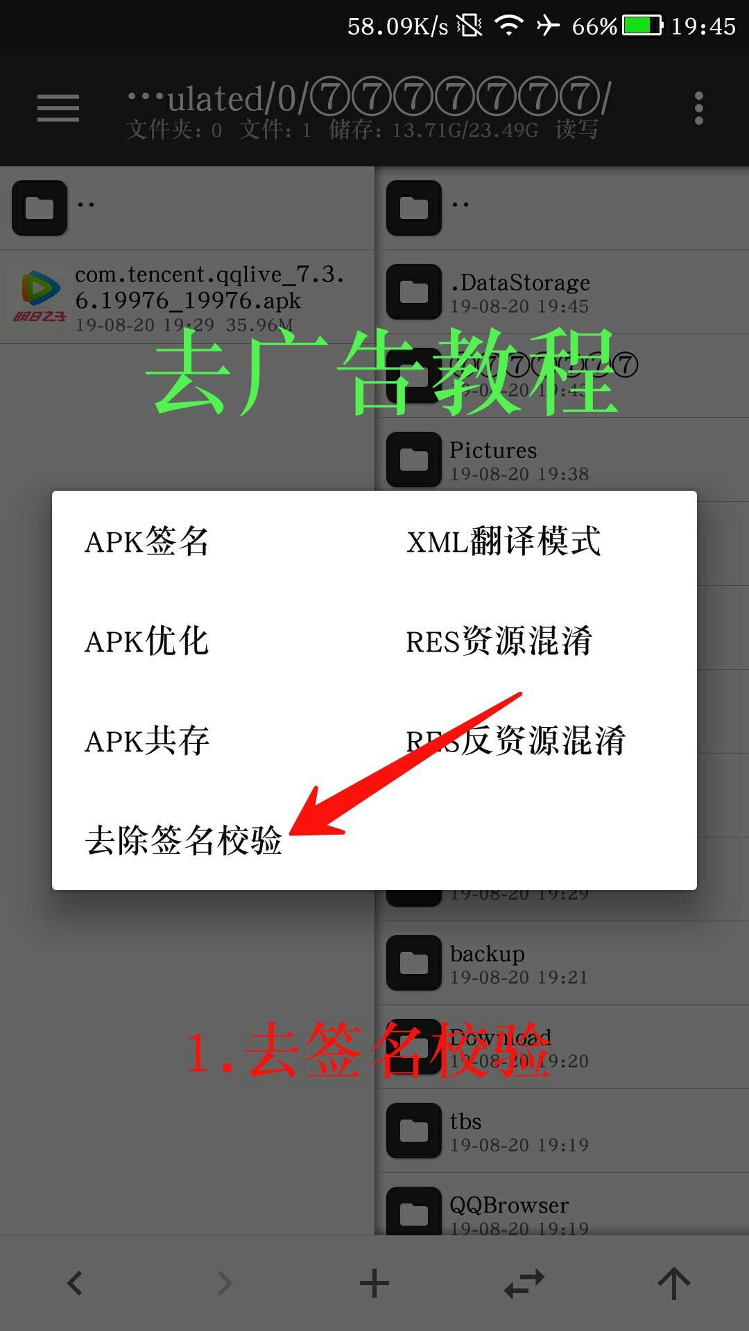 【技术教程】腾讯视频最新版去广告、破解本地VIP、QQ修复教程-www.im86.com