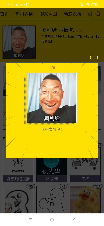【分享】变脸表情包v6.2