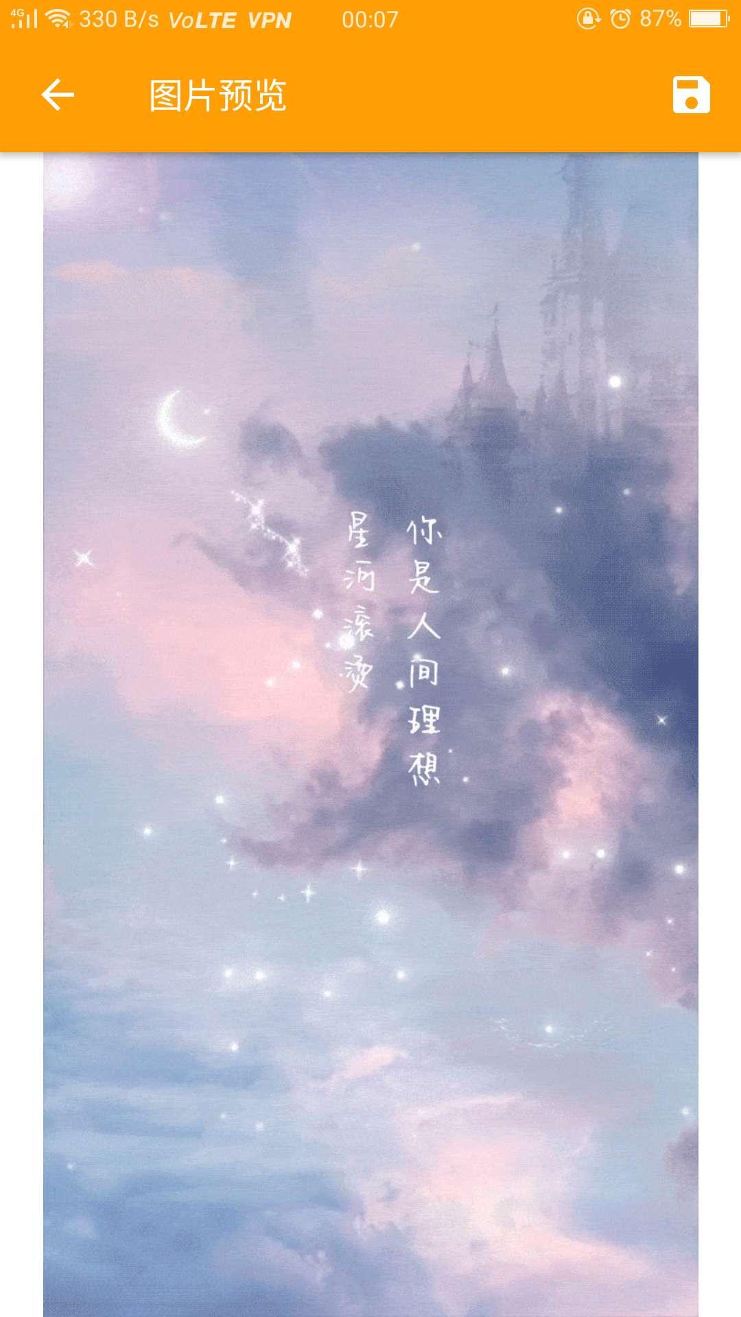 httpcanary抓包qq背景图片成功-www.im86.com